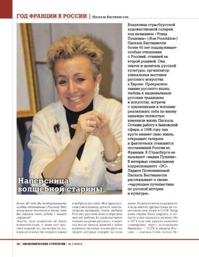 Pascale Bastianelli - Паскаль Бастианелли