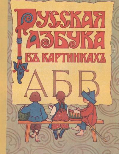 Abécédaire 1911