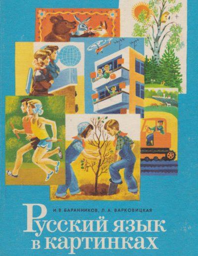 Livre d'école - 1982