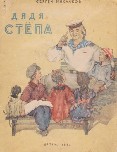 Livre d'enfant - 1952