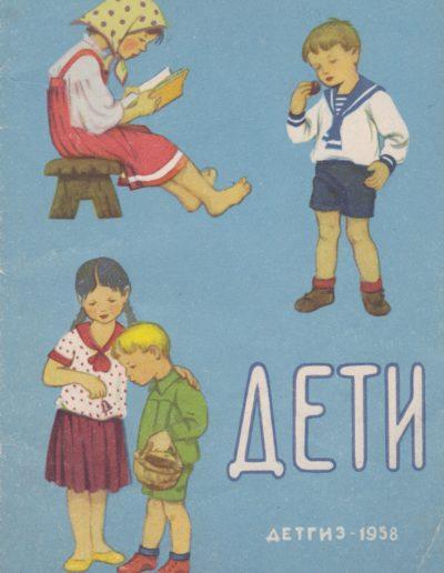 Livre d'enfant - 1956