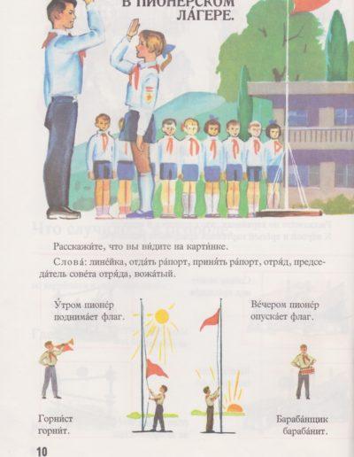 Les pionniers dans les livres d'écoles à l'époque de l'Union SoviétiqueLivre d'école