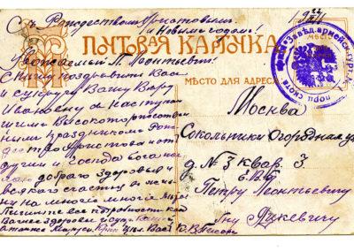 Très beau tampon de 1916