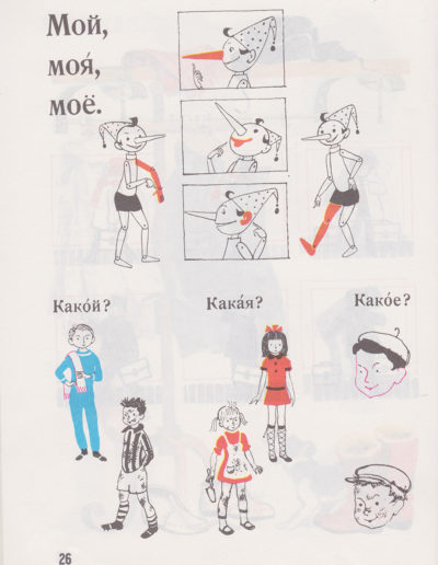 Livre d'école - 1980