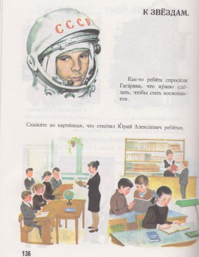 Livre d'école-GAGARINE, le hérosLivre d'école-GAGARINE