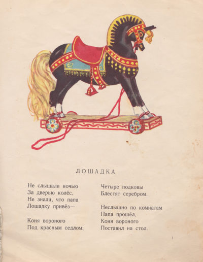 Livre d'enfant - Petit cheval