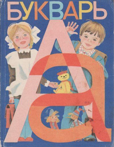 Livre de lecture - 1983